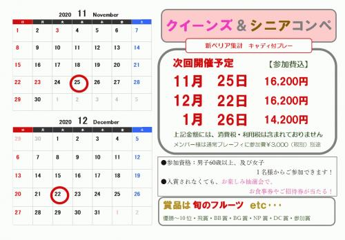 クイーンズ料金表.jpg