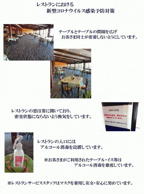 コロナウイルス予防.png