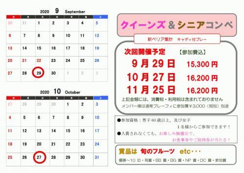 クイーンズ2020.9.10.11.jpgのサムネイル画像