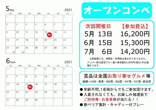 オープンコンペ掲載用5月_page-0001.jpg