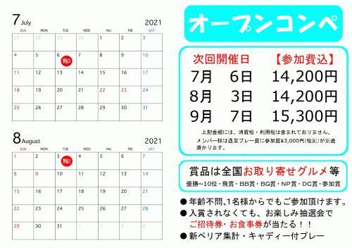 オープン6月_page-0001.jpg