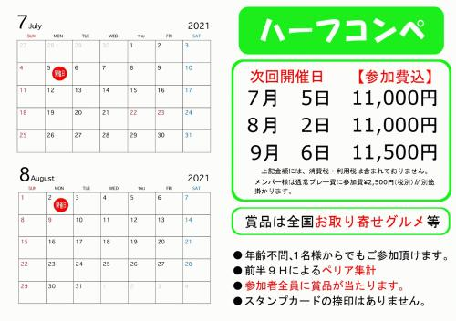 ハーフ6月_page-0001.jpg