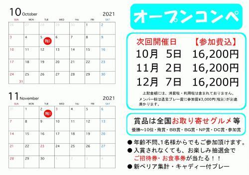 オープンコンペ 9月_page-0001.jpg