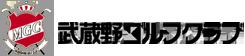 武蔵野カントリークラブ